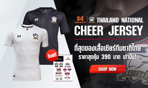 เสื้อเชียร์ฟุตบอลทีมชาติไทย 2017 (สีดำ)