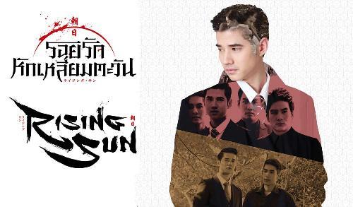DVD Boxset Rising Sun รอยรักหักเหลี่ยมตะวัน