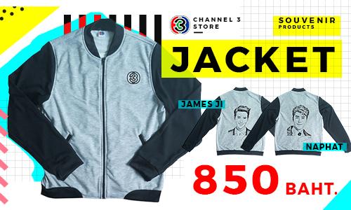 Jacket เจมส์ จิ