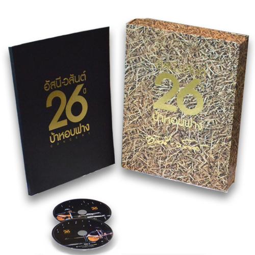 DVD Boset Aussanee-Wasan Ba Hop Fang <br />อัสนี-วสัน บ้าหอบฟ่าง