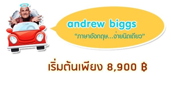 Andrew Biggs Acedemy - BKK <br />หลักสูตรบทสนทนาทั่วไป สำหรับผู้ใหญ่ (เลือกวัน)