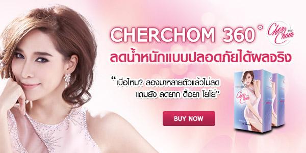 Cherchom 360  (1กล่อง) + แถม 12 เม็ด