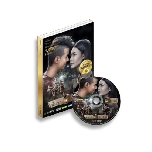 DVD Box Set Pee Mark Phakhanong ภาพยนต์ พี่มาก..พระโขนง
