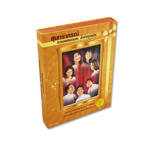 DVD Boxset SunThaRaPorn <br />สุนทราภรณ์ รวมเพลงอมตะ