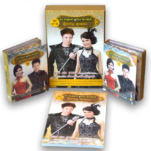 DVD Boxset Ku Kwan Ku Pleng<br /> คู่ขวัญ คู่เพลง