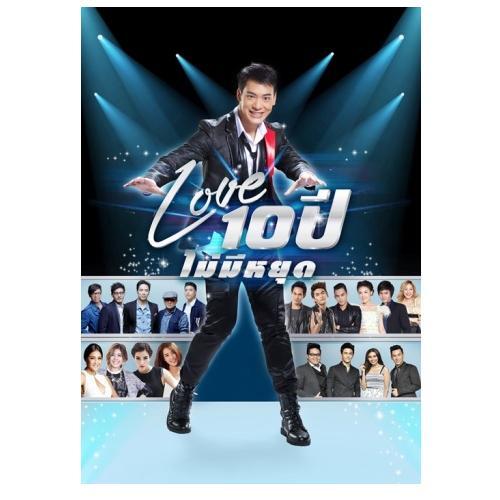 DVD Boxset บันทึกการแสดงสด <br /> Concert บี้ สุกฤษฏิ์ LOVE 10 ปี ไม่มีหยุด
