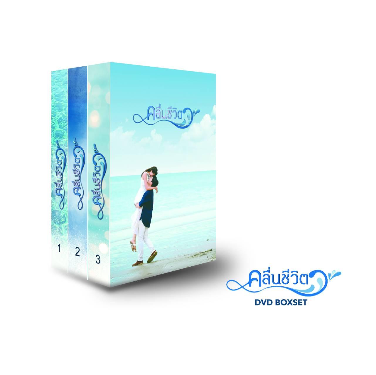 DVD Boxset ละครคลื่นชีวิต