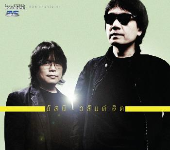 DVD อัสนี-วสันต์ ฮิต