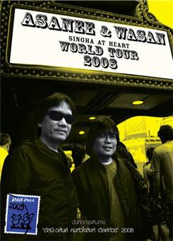 DVD อัสนี - วสันต์...Singha at Heart World Tour 2008