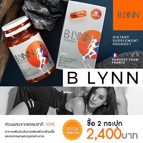 Promotion BLYNN ซื้อ 2 กระปุกราคาพิเศษ
