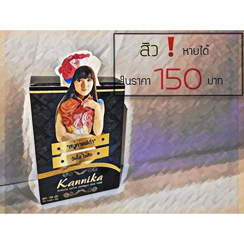 KANNIKA ARABICA COFFEE & COLLAGEN SOAP (50 กรัม)