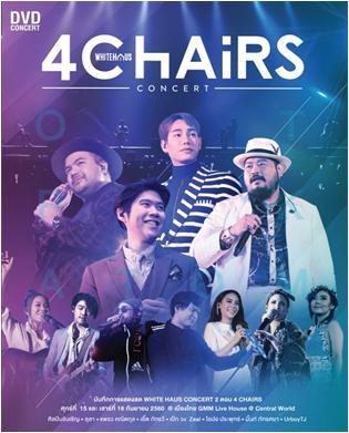 DVD บันทึกการแสดงสด White haus concert 2  ตอน 4 Chairs