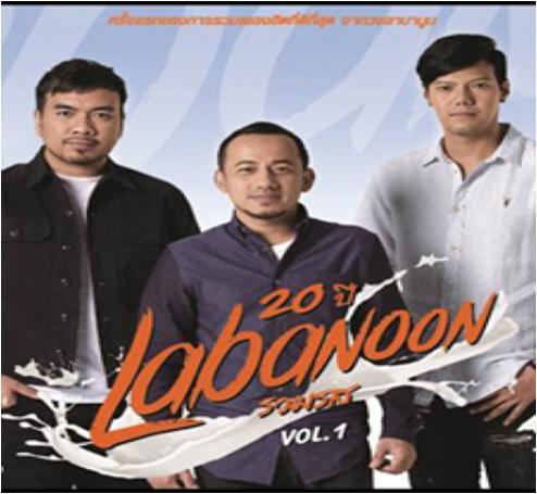 CD 20 ปี Labanoon รวมรส