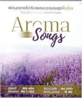 CD Aroma Love Songs เพลงบรรเลง
