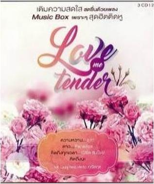 CD Love Me Tender เพลงบรรเลง