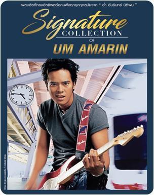 CD Signature Collection of  อ่ำ อัมรินทร์ นิติพน