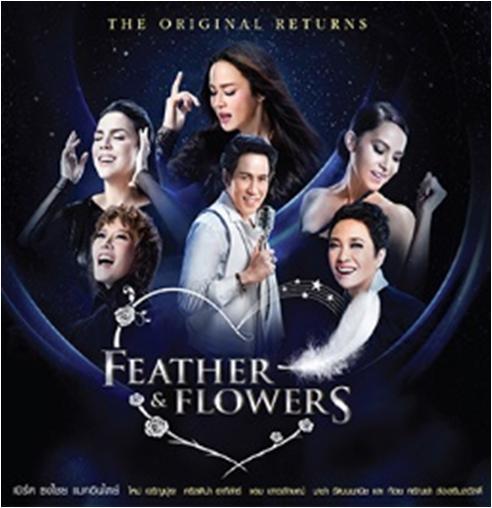 CD+DVD ขนนกกับดอกไม้ THE ORIGINAL RETURN