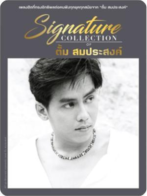 CD SIGNATURE COLLECTION OF ตั้ม สมประสงค์