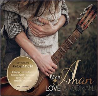 CD When A Man Love A Woman  (เพลงบรรเลง)