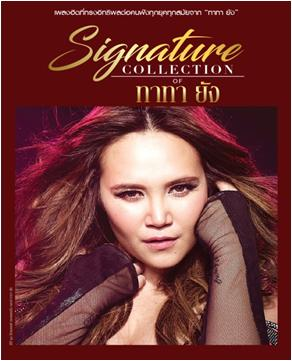 CD Signature Collection of ทาทา ยัง