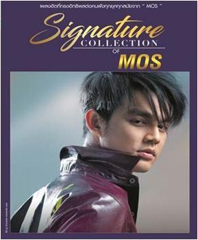 CD Signature Collection of มอส ปฏิภาณ