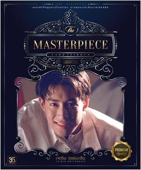 CD The Masterpiece  เจ เจตริน