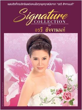 CD Signature Collection of  อรวี สัจจานนท์