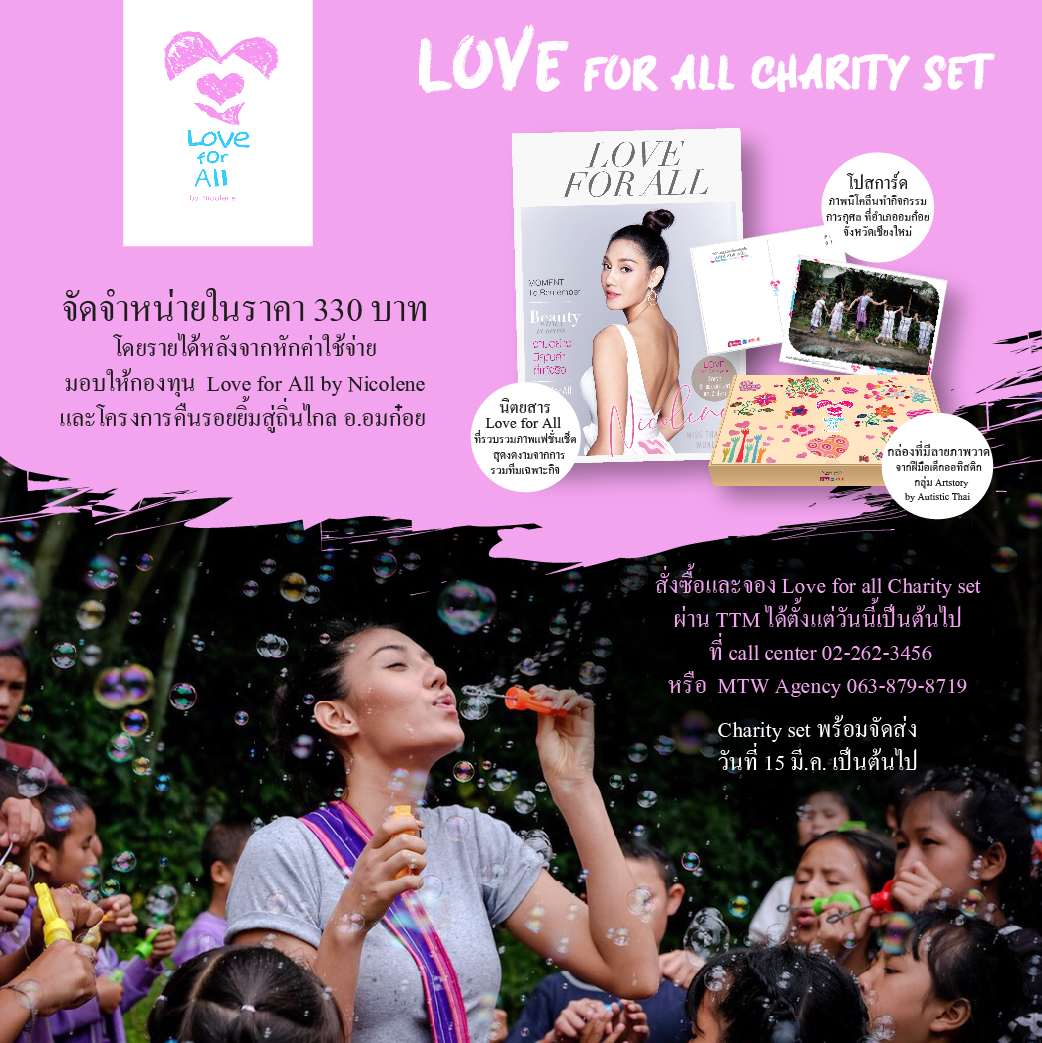 Pre Order Love For All Charity Set