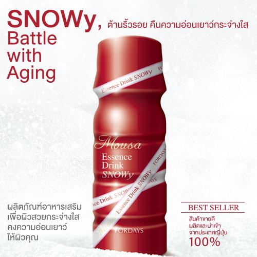 MousaEssence Drink SNOWy (ราคาสมาชิก)