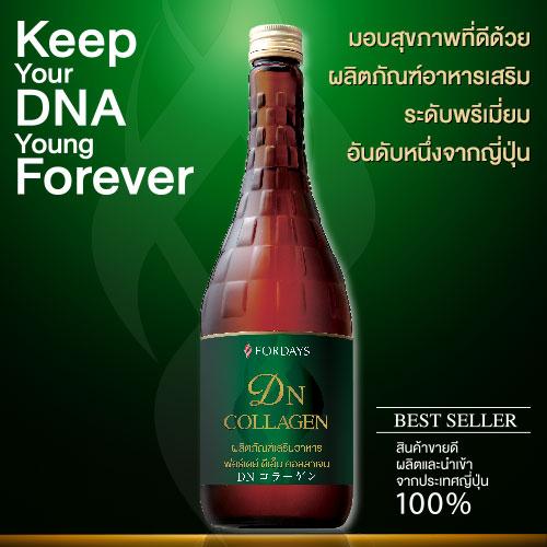 DN Collagen (ราคาสมาชิก)