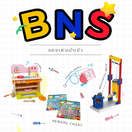 BNS ของเล่นนำเข้า