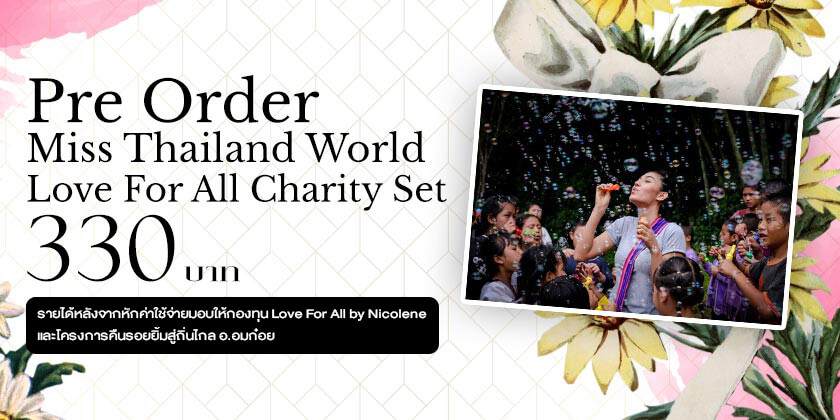Pre Order Miss Thailand World Love For All Charity Set