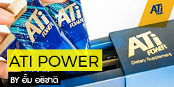 Ati Power