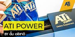 ATI Power by อั้ม อธิชาติ