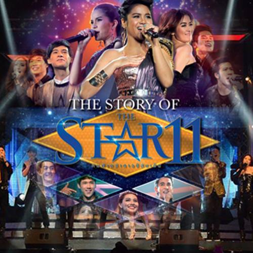 DVD Boxset The Story Of The Star 11 บันทึกเรื่องราวของเดอะสตาร์11