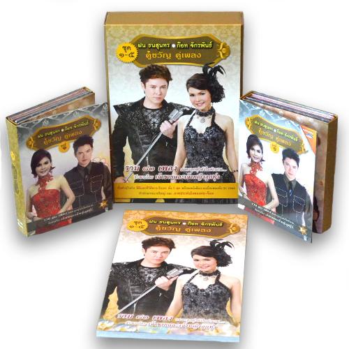 DVD Boxset Ku Kwan Ku Pleng คู่ขวัญ คู่เพลง