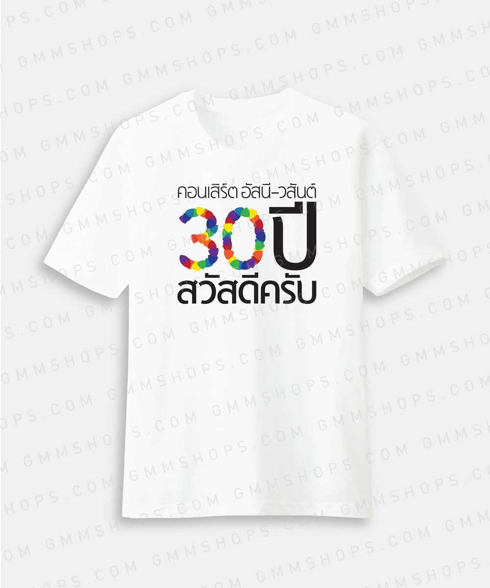 เสื้อสีขาวอัสนี-วสันต์ 30 ปี ขาวสกรีนสีรุ้ง