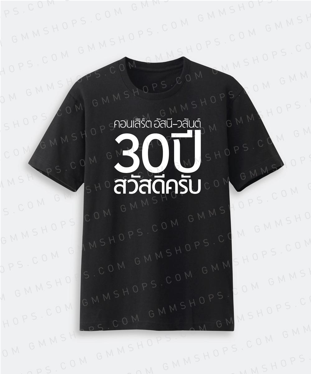 เสื้อสีดำอัสนี-วสันต์ 30 ปี สวัสดีครับ ดำสกรีนขาว