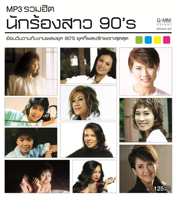 MP3 รวมฮิตนักร้องสาว 90''s