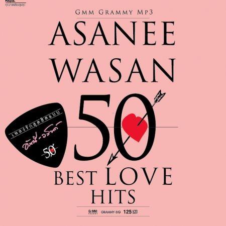 MP3 GMM GRAMMY ชุด อัสนี & วสันต์ 50 BEST LOVE HITS