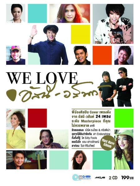 CD We Love อัสนี - วสันต์