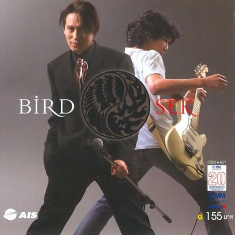 VCD เบิร์ด-เสก BIRD-SEK เบิร์ดซน เบิร์ดเสก
