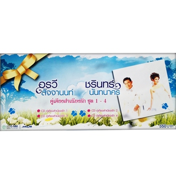 Boxset CD อรวี - ชรินทร์ คู่เคียงสำเนียงรัก