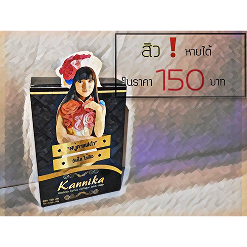 KANNIKA ARABICA COFFEE & COLLAGEN SOAP (50 กรัม)