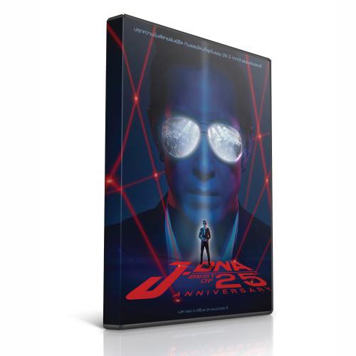 Pre Order DVD บันทึกการแสดงสด JDNA Concert