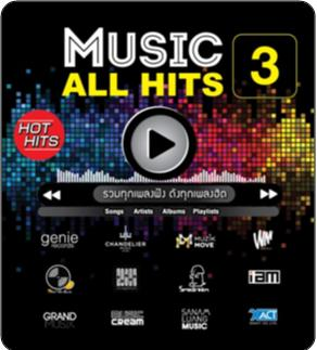 MP3  Music All Hit 3