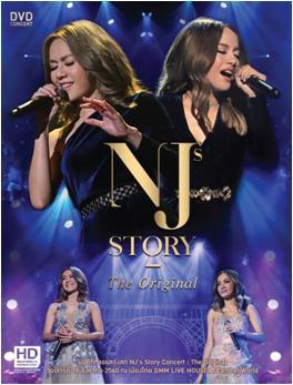 DVD บันทึกการแสดงสด NJ's Story Concert  : The Original