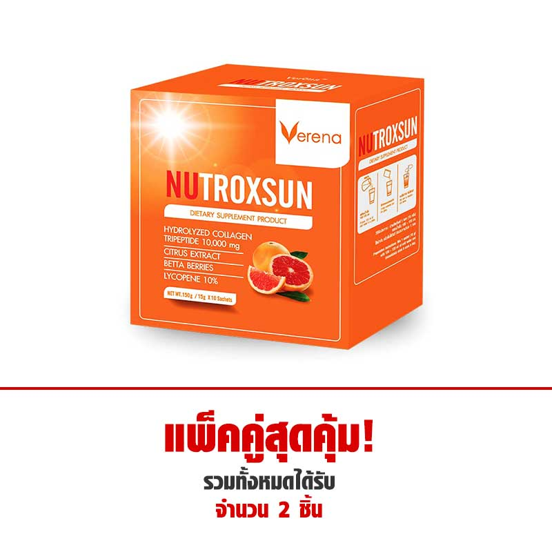 เวอรีน่านูทรอกซ์ซัน10ซองX15ก_1ฟรี1