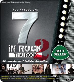 MP3 GMM Grammy 7 in Rock : Thai Rock 2