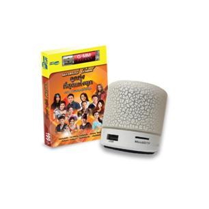 ลำโพง + USB MP3 แกรมมี่ โกลด์ ลูกทุ่งที่สุดแห่งยุค